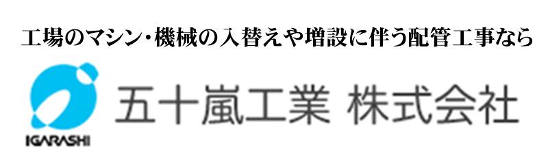 【東濃地域シェアNo.1の施工実績】製造業の配管工事なら五十嵐工業|中津川・恵那・瑞浪・土岐・多治見